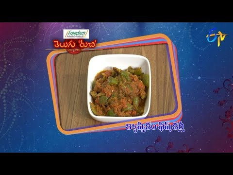 Capsicum Fish Curry  | Telugu Ruchi | 3rd October 2018 | ETV  Telugu