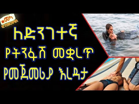 ETHIOPIA - First Aid for Breathlessness