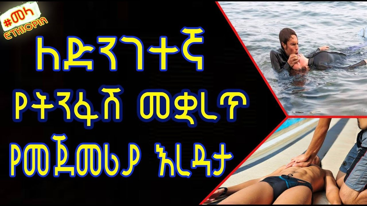 ETHIOPIA - First Aid for Breathlessness | ትንፋሽ በድንገት ቢቋረጥ ምን ማድረግ አለብን