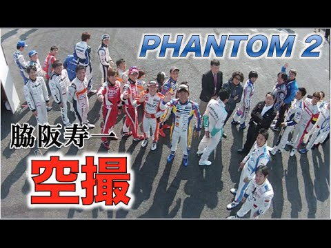 MOTOR SPORT JAPAN 2014��場��PHANTOM 2�使��空��試�転�������� �������������寿��YouTube����� 2014 SUPER GT LEXUS TEAM WedsSport BANDOH��� ...