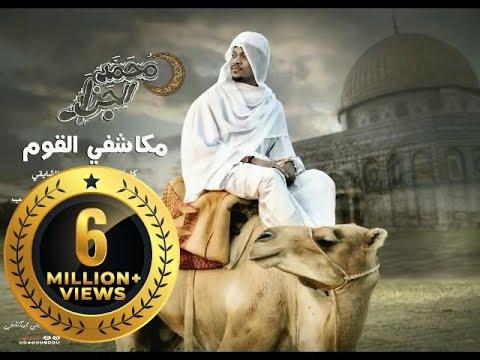 محمد الجزار - مكاشفي القوم New 2017 || اغاني سودانية 2017 من البوم #عود_لي thumbnail