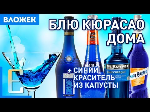 Рецепт ликёра Блю Кюрасао