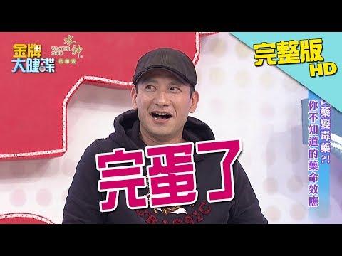 台綜-金牌大健諜-20180213-良藥變毒藥?!你不知道的藥命效應!