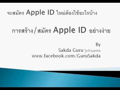 สร้างApple IDฟรี ไม่มีบัตรเครดิต. การสร้าง Apple ID อย่างง่าย ผ่าน iPhones ไม่ต้องใช้บัตรเครดิต