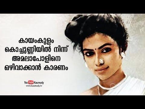 Why Amala Paul was discarded from Kayamkulam Kochunni   Roshan Andrews