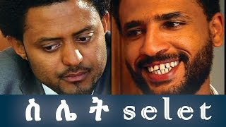 Ethiopian Movie - Silet Full Movie (ስሌት ሙሉ ፊልም) 2015