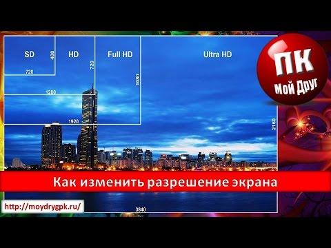 Видео как выбрать разрешение экрана