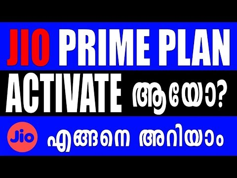 Jio Prime Membership Plan Activate ആയോ  എങ്ങനെ അറിയാം BY COMPUTER AND MOBILE TIPS