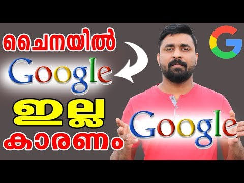 Why Google and Facebook banned in China// ചൈനയില് ഗൂഗിള് ഇല്ല കാരണം Computer and mobile tips
