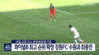 파이널B 최고 순위 확정 강원FC 수원과 최종전