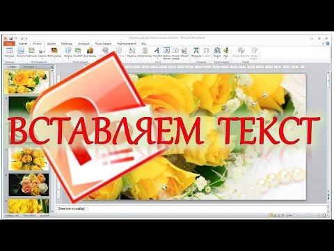 Как в презентации сделать красивый текст