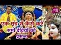एक मंत्र से कैसे करें सभी देवियों को प्रसन्न | Pt. Arvind Shukla| नवरात्रि | Astro Tak