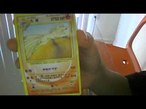 Rarest Pokemon card EV...