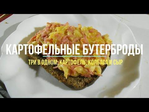 Картофельные бутерброды