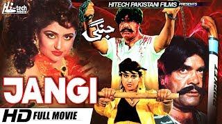 JANGI (FULL MOVIE) - SULTAN RAHI & ANJUMAN - OFFICIAL PAKISTANI MOVIE - HI-TECH PAKISTANI FILMS