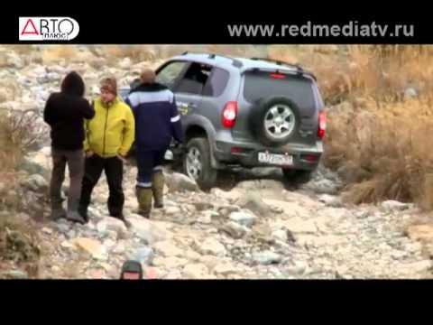 Выпуск №13 На Chevrolet Niva - в поисках солнца 27.10.2012