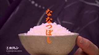 【 第1弾 】 北海道米 2014年 TVCM 「マツコ 食べる篇 特A」