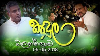 Kandula Live Recorded at Public Ground Balangoda on 05th March 2018
