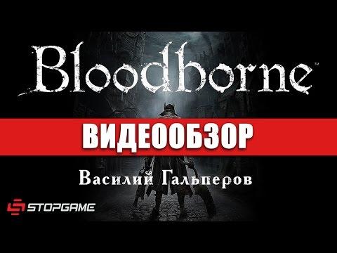 Обзор игры Bloodborne