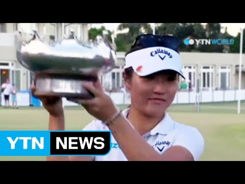 Korean-Kiwi Lydia Ko wins LPGA's Australian Open title / YTN