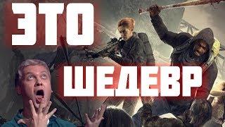 ОБЗОР Overkill's The Walking Dead | ШЕДЕВР ИЛИ ГОВНО!? | СТОИТ ЛИ ПОКУПАТЬ ИГРУ???