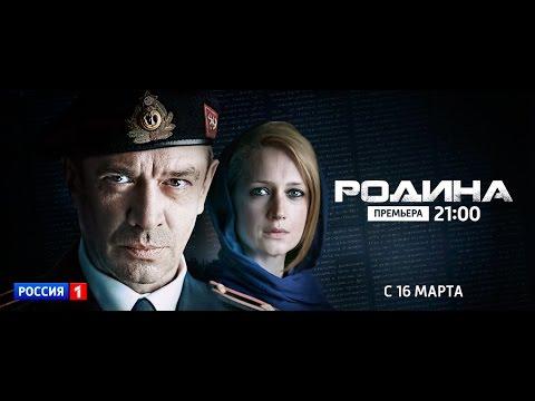 Сериал Родина. Трейлер (Россия)