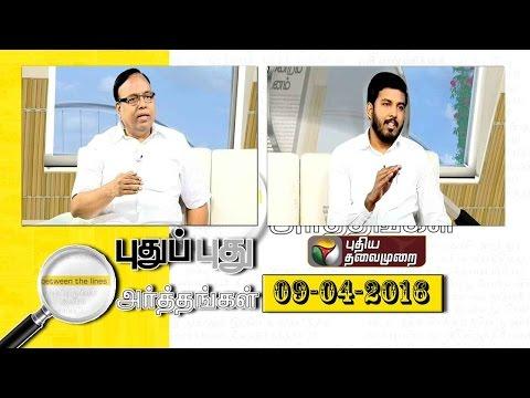 Puthu Puthu Arthangal: Tamil Manila Congress Alliance's? (09/04/2016) | Puthiyathalaimurai TV