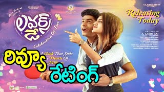 Lovers Day Movie REVIEW and RATING | Priya Prakash Varrier | Omar Lulu | #LoversDay | News Mantra