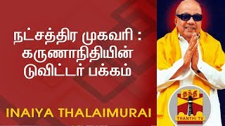 Inaiya Thalaimurai 20-10-2017 Thanthi Tv