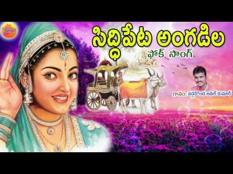 Siddipeta Angadi | Telangana Folk Songs | Janapada Geethalu | Telugu Folk Songs | Janapada Songs