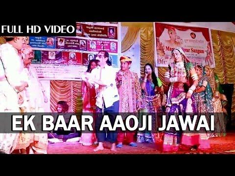 Marwadi New Lokgeet | 'ek Baar Aaoji Jawai'♪ Full Hd Video | Folk Songs | Rajasthani Songs 2015 video