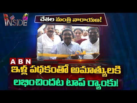 Minister Narayana Gets Top Rank In TDP Over NTR Gruhakalpa Houses In Nellore District | Inside