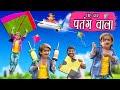CHOTU DADA PATANG WALA | छोटू दादा पतंग वाला | Khandesh Hindi Comedy | Chotu Dada Comedy Video