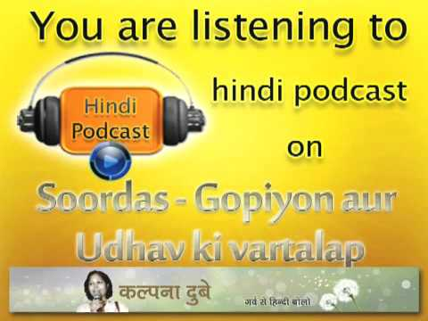 Surdas Gopiya aur Udhav