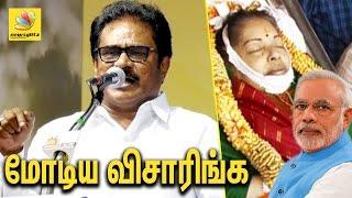 Jayalalitha's death case, Enquire Modi :Thirunavukkarasu Speech