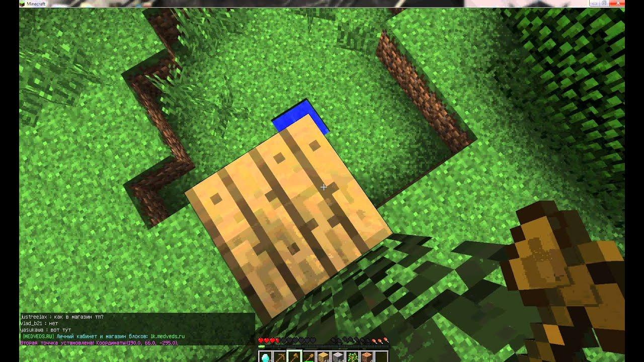 Кaк правильно приватить территорию. » MinecraftOnly ...