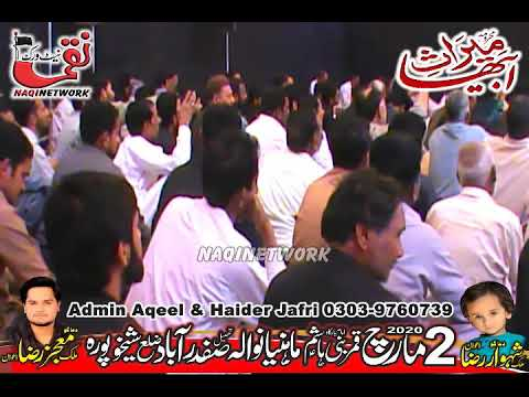 Zakir Syed Imran Haider Kazmi 2 March 2020 Majlis e Aza Mahniyawala | District Sheikhupura
