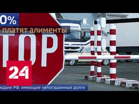 Более чем полтора миллиона россиян не могут выехать за границу из-за долгов