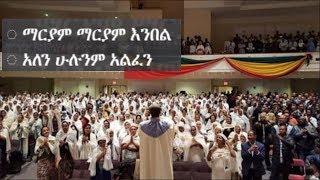 Ethiopian Orthodox Tewahedo   Mezmur by Memhir Mehreteab Assefa