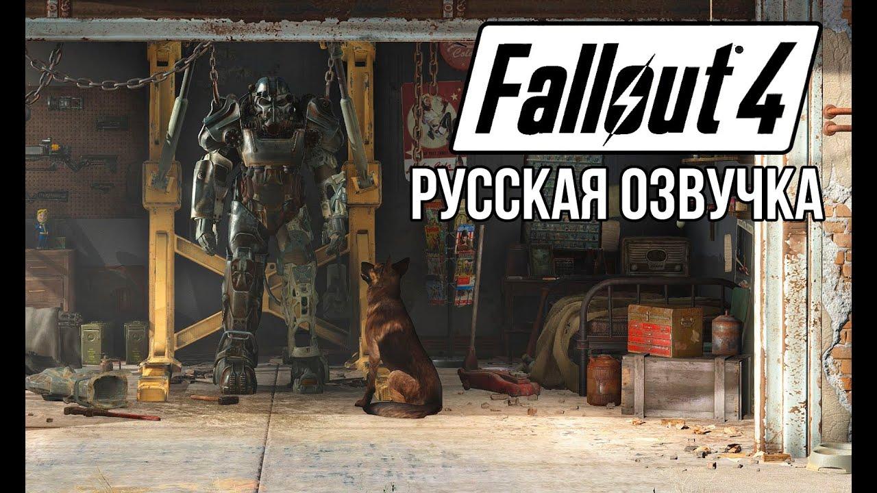 Как сделать русский язык в fallout 3 steam