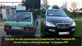 ГИБДД РФ с ремнём безопасности и мобильным телефоном против граждан СССР