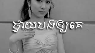 Nhạc khmer buồn.....💔💔💔