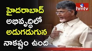 Chandrababu Naidu Counter To BJP Comments | AP Assembly  | hmtv News