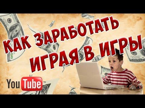 Как заработать на YouTube. Часть 2. Как Снимать Летсплей.