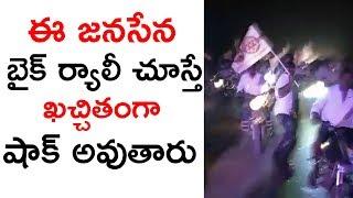 ఈ జనసేన బైక్ ర్యాలీ చూస్తే ఖచ్చితంగా షాక్ అవుతారు | Pawan Kalyan Fans Bike Rally | Top Telugu Media