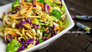 Asian Salad Recipe