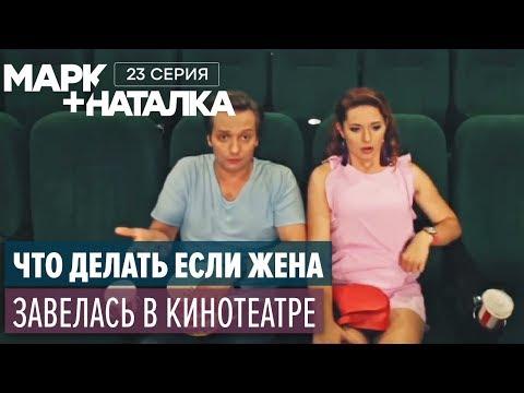 Марк + Наталка - 23 серия | Смешная комедия о семейной паре | Сериалы 2018