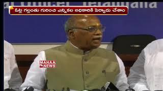 Congress Party Convenor Niranjan Press Meet After Meeting EC | Telangana Elections | Mahaa news