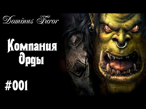 Warcraft 3 Reign of Chaos | Кампания Орды | #001