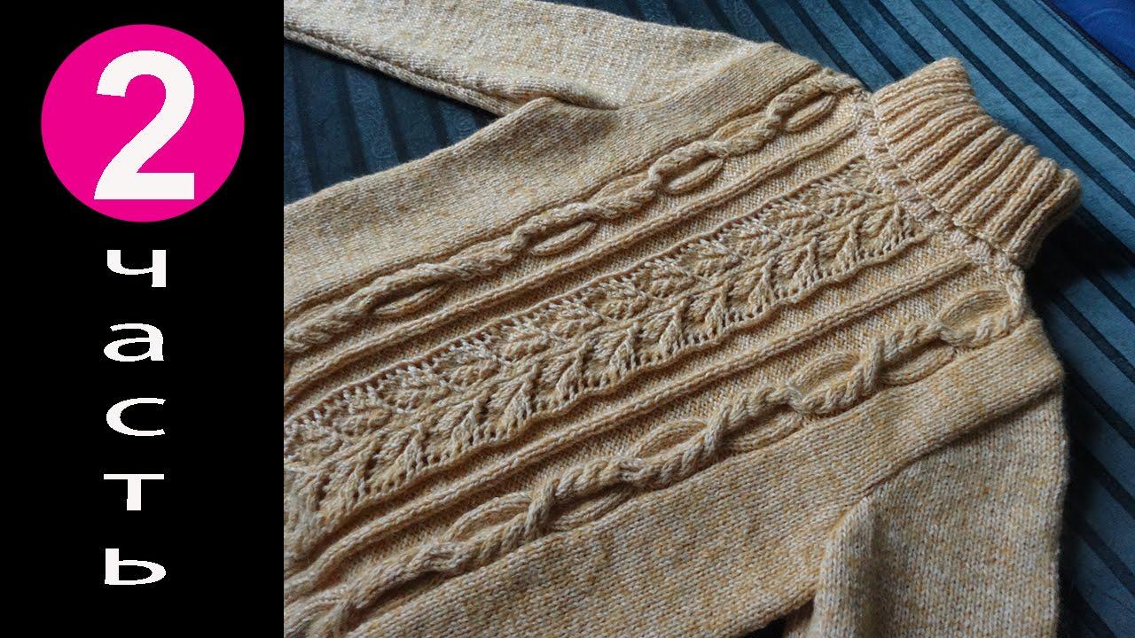 Вязание спицами свитера для начинающих мастер класс